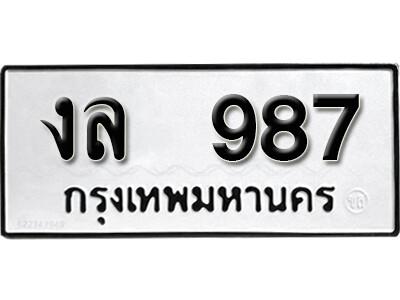 ทะเบียนซีรี่ย์  987  ทะเบียนรถให้โชค งล 987