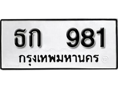 เลขทะเบียน 981 ทะเบียนรถเลขมงคล - ธก 981 ทะเบียนมงคลจากกรมขนส่ง