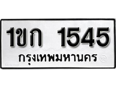 เลขทะเบียน 1545 ทะเบียนรถเลขมงคล - 1ขก 1545 ทะเบียนมงคลจากกรมขนส่ง