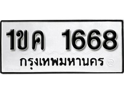 เลขทะเบียน 1668 ทะเบียนรถเลขมงคล - 1ขค 1668 ทะเบียนมงคลจากกรมขนส่ง