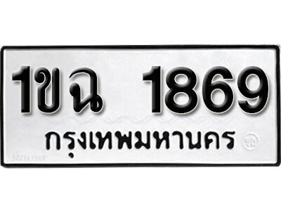 ทะเบียนซีรี่ย์ 1869 ทะเบียนรถให้โชค  1ขฉ 1869