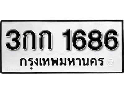 เลขทะเบียน 1686 ทะเบียนรถเลขมงคล - 3กก 1686 ทะเบียนมงคลจากกรมขนส่ง