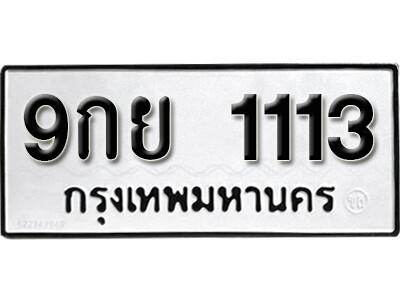เลขทะเบียน 1113 ทะเบียนรถเลขมงคล - 9กย 1113 ทะเบียนมงคลจากกรมขนส่ง