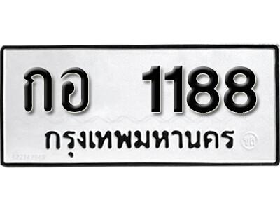ทะเบียนซีรี่ย์   1188   ทะเบียนรถให้โชค  กอ 1188