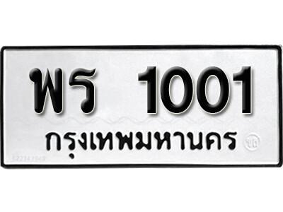 ทะเบียนซีรี่ย์   1001 ทะเบียนรถให้โชค  พร 1001