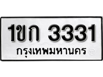 เลขทะเบียน 3331 ทะเบียนรถเลขมงคล - 1ขก 3331 ทะเบียนมงคลจากกรมขนส่ง