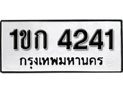 เลขทะเบียน 4241 ทะเบียนรถเลขมงคล - 1ขก 4241 ทะเบียนมงคลจากกรมขนส่ง