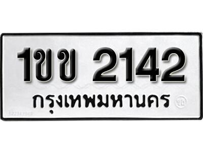 เลขทะเบียน 2142 ทะเบียนรถเลขมงคล - 1ขข 2142 ทะเบียนมงคลจากกรมขนส่ง