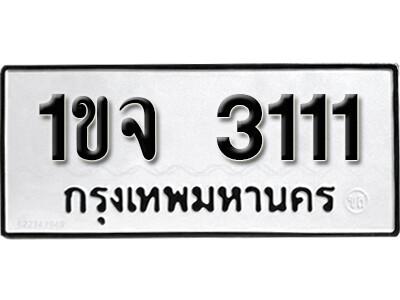 ทะเบียนซีรี่ย์  3111  ทะเบียนรถนำโชค  1ขจ 3111