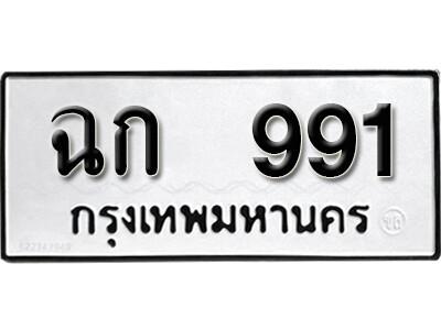 เลขทะเบียน 991 ทะเบียนรถเลขมงคล - ฉก 991 ทะเบียนมงคลจากกรมขนส่ง