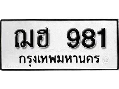 เลขทะเบียน 981 ทะเบียนรถเลขมงคล - ฌฮ 981 ทะเบียนมงคลจากกรมขนส่ง