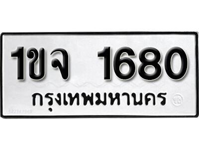 เลขทะเบียน 1680 ทะเบียนรถเลขมงคล - 1ขจ 1680 ทะเบียนมงคลจากกรมขนส่ง