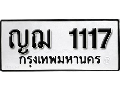 ทะเบียนซีรี่ย์  1117  ทะเบียนรถนำโชคผลรวมดี 19  ญฌ 1117