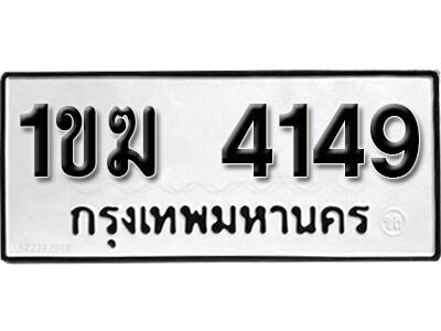 เลขทะเบียน 4149 ทะเบียนรถเลขมงคล -1ขฆ 4149 ทะเบียนมงคลจากกรมขนส่ง