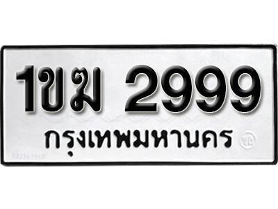 ทะเบียนซีรี่ย์  2999  ทะเบียนรถนำโชค  1ขฆ 2999