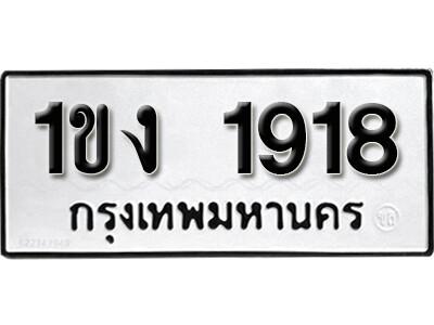 เลขทะเบียน 1918 ทะเบียนรถเลขมงคล - 1ขง 1918 ทะเบียนมงคลจากกรมขนส่ง