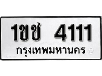ทะเบียนซีรี่ย์  4111  ทะเบียนรถนำโชค  1ขช 4111