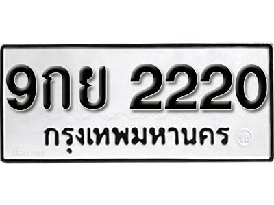 เลขทะเบียน 2220 ทะเบียนรถเลขมงคล - 9กย 2220 ทะเบียนมงคลจากกรมขนส่ง