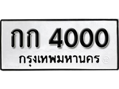ทะเบียนซีรี่ย์ 4000 ทะเบียนรถให้โชค-กก 4000