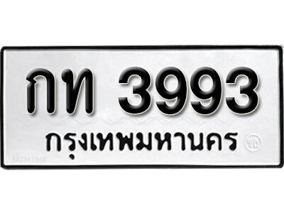 ทะเบียนซีรี่ย์   3993   ทะเบียนรถให้โชค  กท 3993