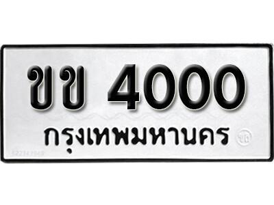 ทะเบียนซีรี่ย์ 4000 ทะเบียนรถให้โชค-ขข 4000