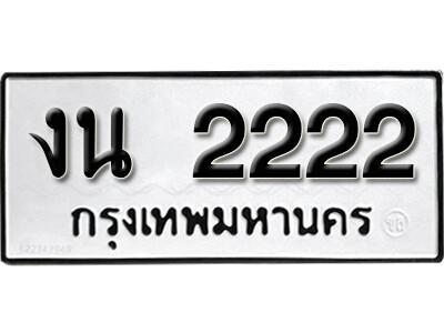 ทะเบียนซีรี่ย์ 2222 ทะเบียนรถให้โชค-งน 2222