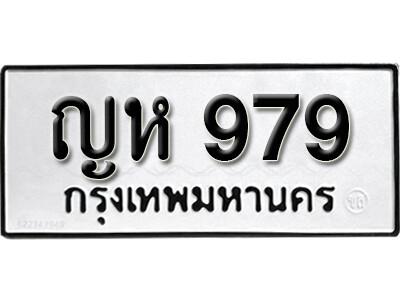 เลขทะเบียน 979 ทะเบียนรถเลขมงคล - ญห 979 ทะเบียนมงคลจากกรมขนส่ง