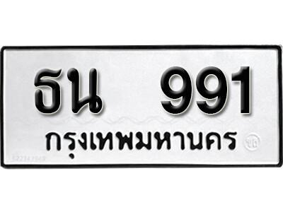 ทะเบียนซีรี่ย์  991  ทะเบียนรถให้โชค ธน 991
