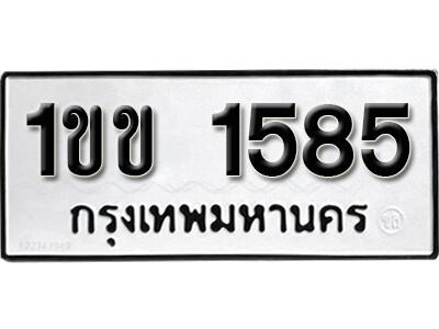 เลขทะเบียน 1585 ผลรวมดี 24 - 1ขข 1585 ทะเบียนมงคลจากกรมขนส่ง