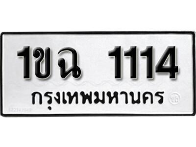 ทะเบียนซีรี่ย์  1114  ทะเบียนรถนำโชค  1ขฉ 1114