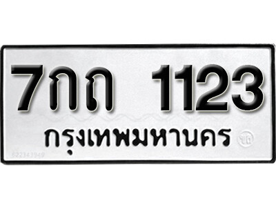 เลขทะเบียน 1123 ทะเบียนรถเลขมงคล - 7กถ 1123 ทะเบียนมงคลจากกรมขนส่ง