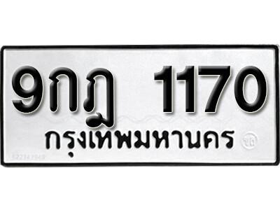 เลขทะเบียน 771170 ทะเบียนรถผลรวม 24 - 9กฎ 1170 ทะเบียนมงคลจากกรมขนส่ง