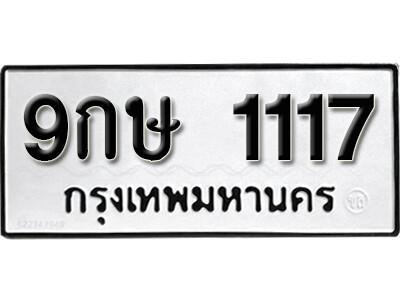 เลขทะเบียน 1117 ทะเบียนรถเลขมงคล - 9กษ 1117 ทะเบียนมงคลจากกรมขนส่ง
