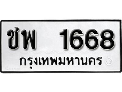 เลขทะเบียน 1668 ทะเบียนรถเลขมงคล - ชพ 1668 ทะเบียนมงคลจากกรมขนส่ง