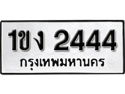 ทะเบียนซีรี่ย์  2444  ทะเบียนรถให้โชค  1ขง 2444