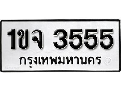 ทะเบียนซีรี่ย์  3555  ทะเบียนรถนำโชค  1ขจ 3555
