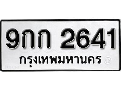 เลขทะเบียน 2641 ทะเบียนรถผลรวม 24 - 9กก 2641 ทะเบียนมงคลจากกรมขนส่ง
