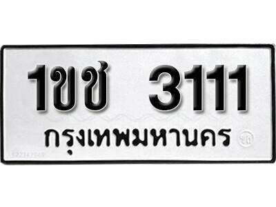 ทะเบียนซีรี่ย์  3111  ทะเบียนรถนำโชค  1ขช 3111