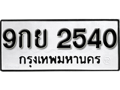 เลขทะเบียน 2540 ทะเบียนรถวันเกิด - 9กย 2540 ทะเบียนมงคลจากกรมขนส่ง