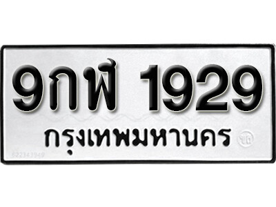 เลขทะเบียน 1929 ทะเบียนรถเลขมงคล - 9กฬ 1929 ทะเบียนมงคลจากกรมขนส่ง