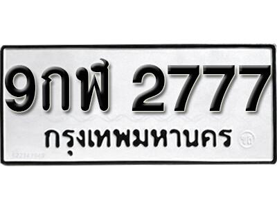 เลขทะเบียน 2777 ทะเบียนรถเลขมงคล - 9กฬ 2777 ทะเบียนมงคลจากกรมขนส่ง