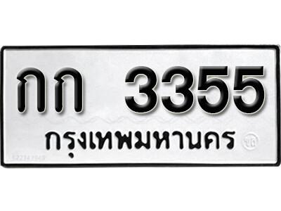 เลขทะเบียน 3355 ทะเบียนรถเลขมงคล - กก 3355 ทะเบียนมงคลจากกรมขนส่ง