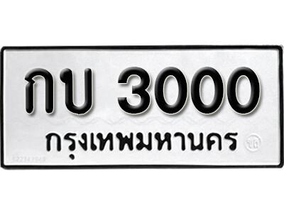 ทะเบียนซีรี่ย์ 3000 ทะเบียนรถให้โชค-กบ 3000