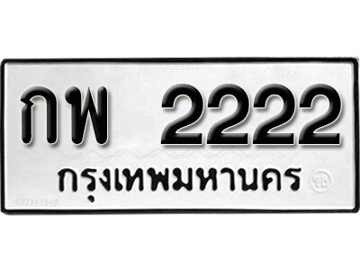 เลขทะเบียน 2222 ทะเบียนรถเลขมงคล - กพ 2222 ทะเบียนมงคลจากกรมขนส่ง