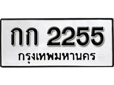 เลขทะเบียน 2255 ทะเบียนรถเลขมงคล - กก 2255 ทะเบียนมงคลจากกรมขนส่ง