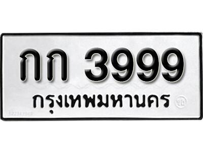 ทะเบียนซีรี่ย์ 3999 ทะเบียนรถให้โชค-กก 3999