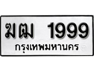 เลขทะเบียน 1999 ทะเบียนรถเลขมงคล - ฆฒ 1999 ทะเบียนมงคลจากกรมขนส่ง