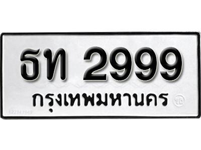 เลขทะเบียน 2999 ทะเบียนรถเลขมงคล - ธท 2999 ทะเบียนมงคลจากกรมขนส่ง