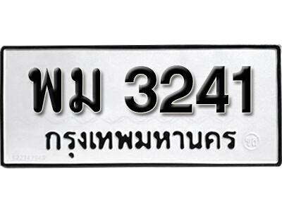 ทะเบียนซีรี่ย์  3241 ทะเบียนรถให้โชค  - พม 3241 ผลรวมดี 23