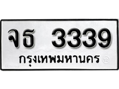 เลขทะเบียน 3339 ทะเบียนรถเลขมงคล - จธ 3339 ทะเบียนมงคลจากกรมขนส่ง